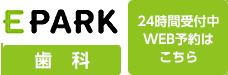 EPARK歯科 24時間受け付け中 WEB予約はこちら