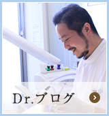 Dr.ブログ